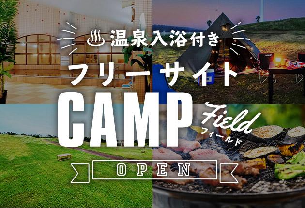 フリーサイトキャンプフィールド
