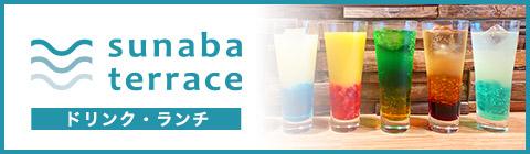 カフェ sunaba terrace(スナバテラス)