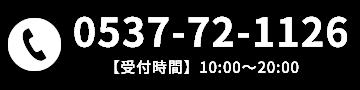 0537-72-1126