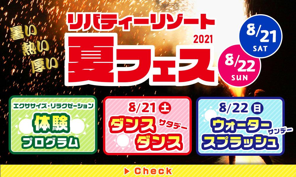 8/21(土)・22(日)夏フェス2021開催