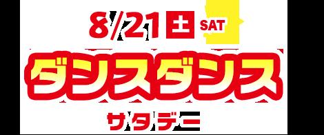 8/21(土)ダンスダンスサタデー